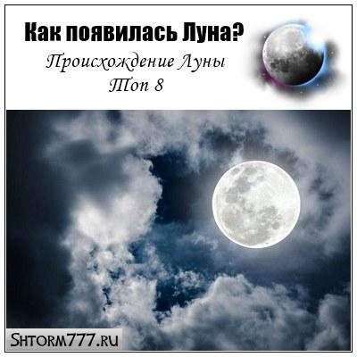 Происхождение Луны