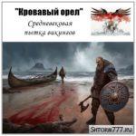 """""""Кровавый орел"""". Средневековая пытка викингов"""