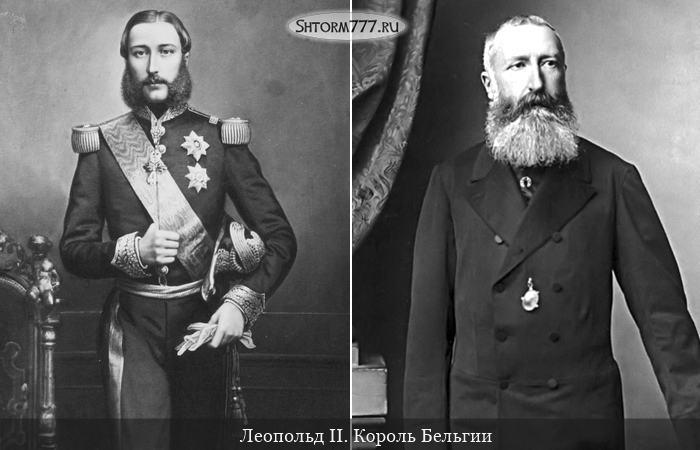 Леопольд II Король Бельгии (1)