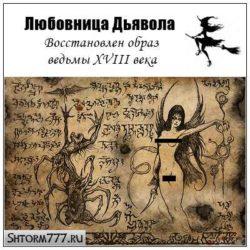 Любовница Дьявола. Восстановлен облик ведьмы XVIII века