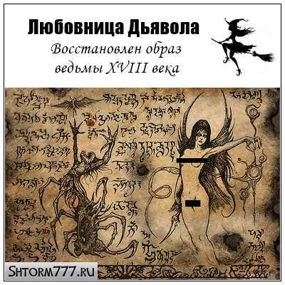 Любовница Дьявола Лилиас Ади