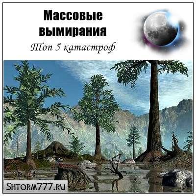 Массовые вымирания в истории Земли