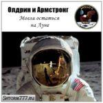 Олдрин и Армстронг, могли остаться на Луне