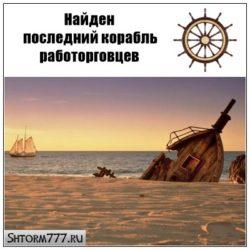 Найден последний корабль работорговцев
