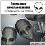Похищение инопланетянами. Эксперименты над людьми
