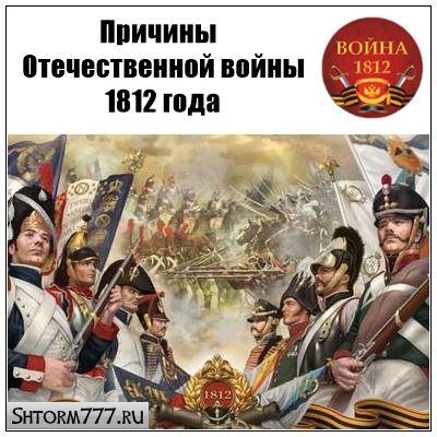 Отечественная война 1812 года - причины