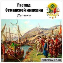 Распад Османской империи. Причины