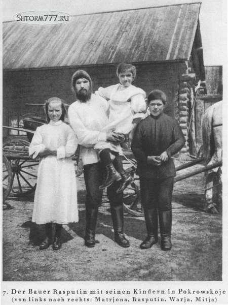 Григорий Распутин и хлысты-1