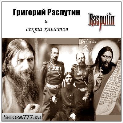 Григорий Распутин и хлысты
