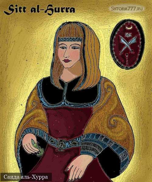Саида аль-Хурра. Королева пиратов-1