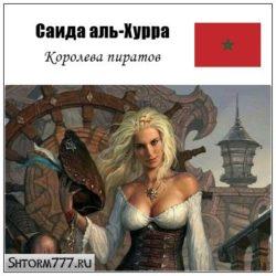 Саида аль-Хурра. Королева пиратов