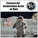 Сколько раз американцы были на Луне