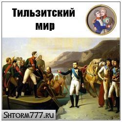 Тильзитский мирный договор