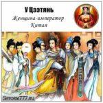У Цзэтянь. Женщина-император Китая