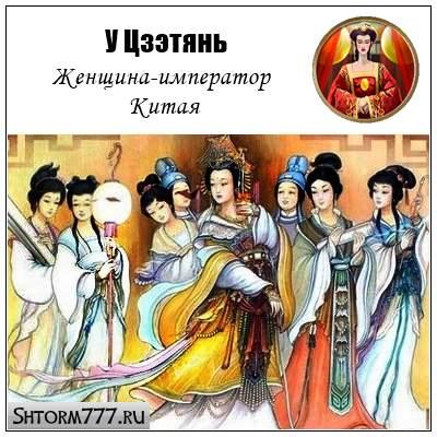 Императрица У Цзэтянь