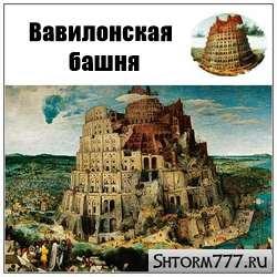 История Вавилонской башни