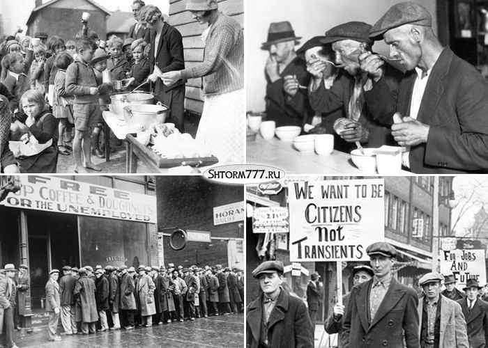 Причины Великой депрессии-1