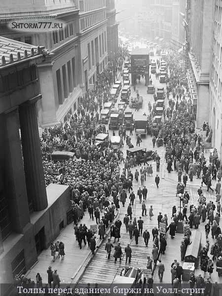 Причины Великой депрессии-2