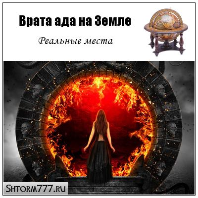 Врата ада на Земле