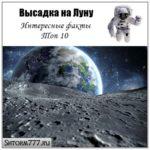 Высадка на Луну. Интересные факты. Топ 10