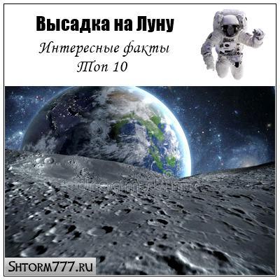 Полеты на Луну