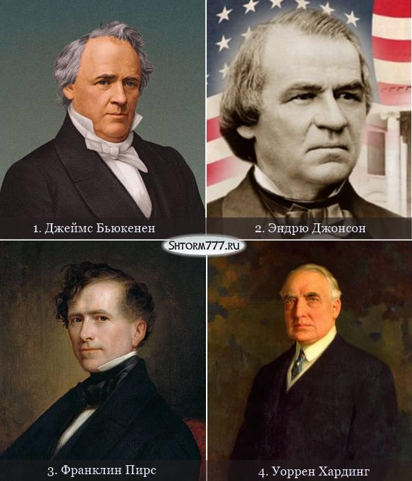 Худшие президенты США-1