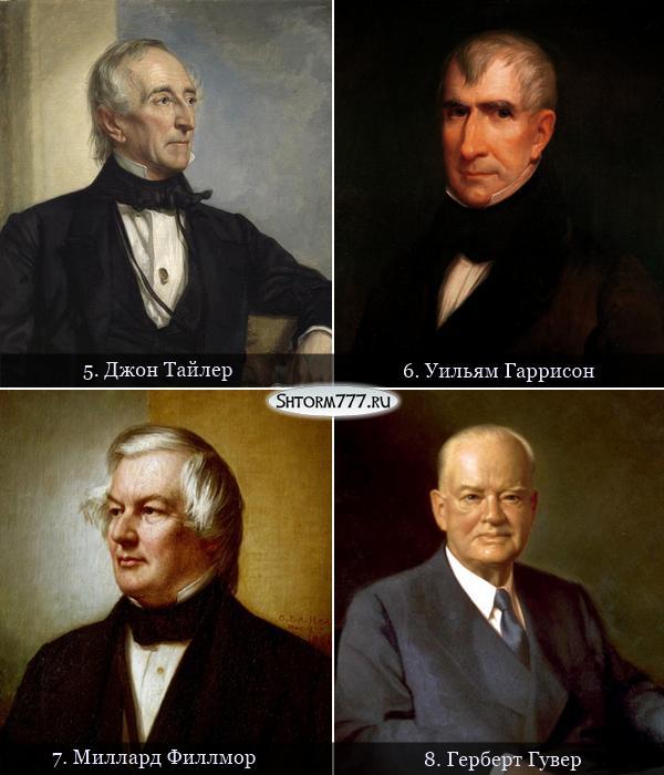 Худшие президенты США-2