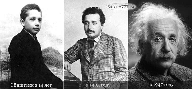 Альберт Эйнштейн-1