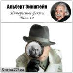 Альберт Эйнштейн. Интересные факты