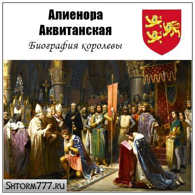 Королева Алиенора Аквитанская