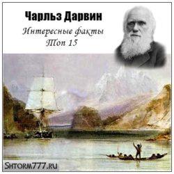 Чарльз Дарвин. Интересные факты