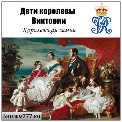 Дети королевы Виктории и принца Альберта
