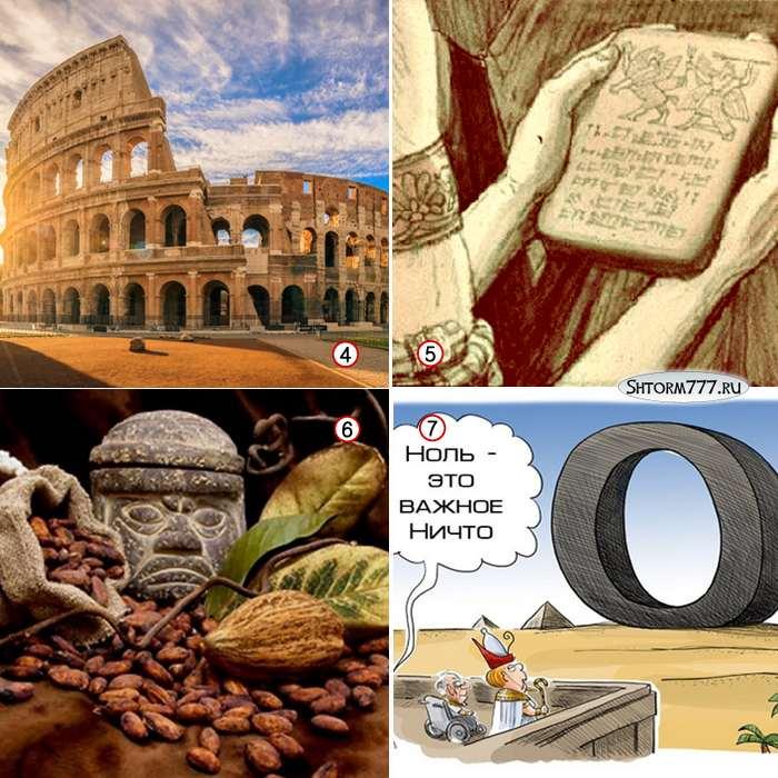 Изобретения древности-2