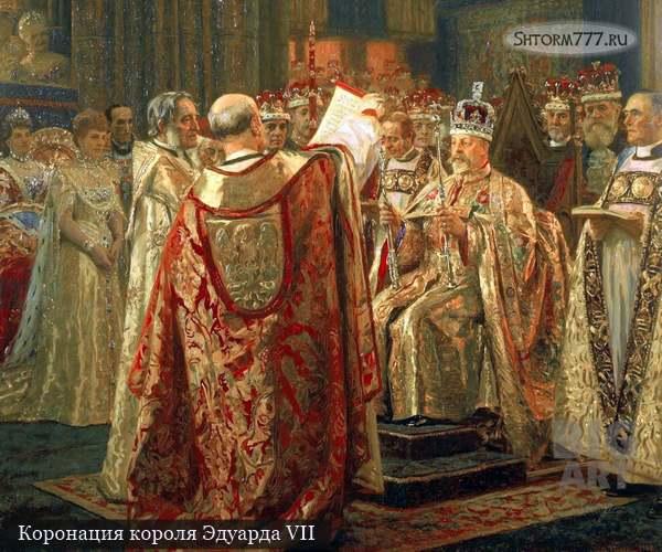 Король Эдуард VII (3)