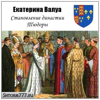 Екатерина Валуа. Английская королева