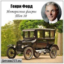Генри Форд. Интересные факты