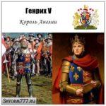 Генрих V король Англии