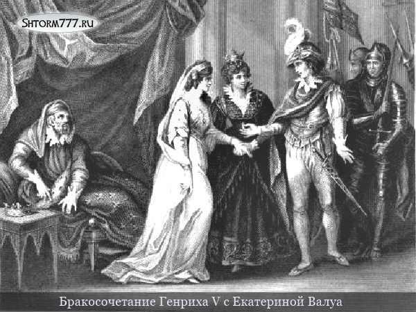 Генрих V (3)