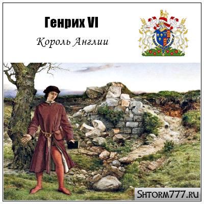 Генрих VI. Король Англии
