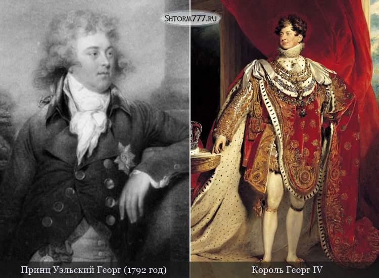 Король Георг IV (1)