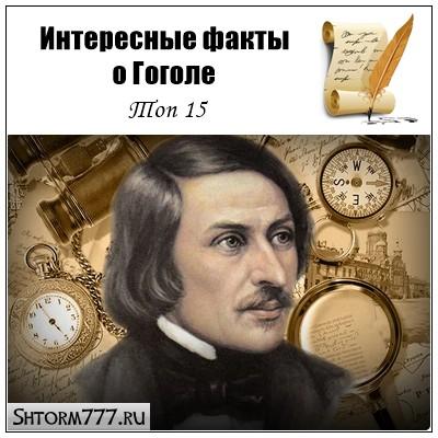 Гоголь интересные факты