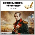 Интересные факты о Лермонтове