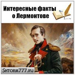 Михаил Лермонтов. Интересные факты