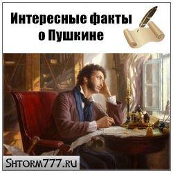 Пушкин интересные факты