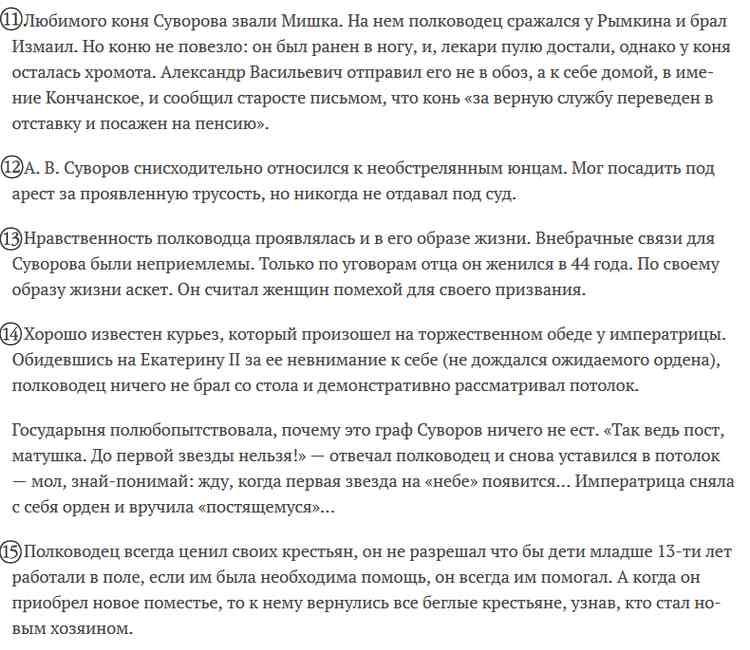 Александр Суворов-11
