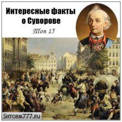 Интересные факты о Суворове
