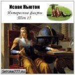 Исаак Ньютон. Интересные факты