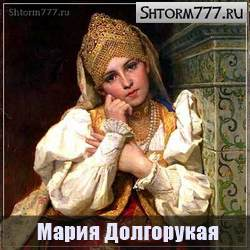 Мария Долгорукая-1