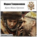 Мария Темрюковна. Жена Ивана Грозного