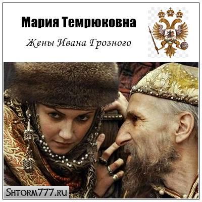 Мария Темрюковна биография
